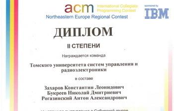 Студенты ТУСУР приняли участие вполуфинале студенческого чемпионата мира попрограммированию ACMICPC