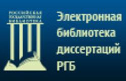 Вэлектронном читальном зале библиотеки ТУСУРа предоставляется удалённый доступ кЭлектронной библиотеки диссертаций РГБ