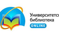 Библиотека ТУСУРа приглашает принять участие втестировании ЭБС«Университетская библиотека онлайн»