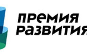 Объявлен конкурс наприсуждение «Премии развития» Внешэкономбанка в2015 году