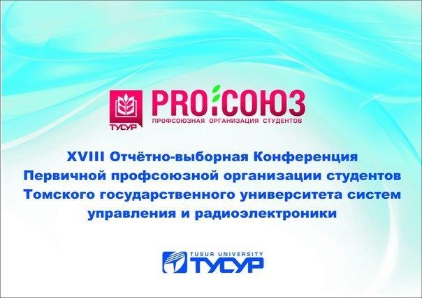 Прошла XVIII Отчётно-выборная Конференция Первичной профсоюзной организации студентов