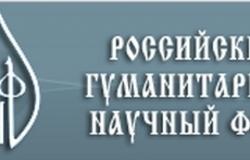 РГНФ объявляет двацелевых конкурса 2015 года