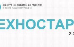 Принимаются заявки наконкурс «Техностарт – 2015»