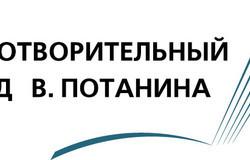Подведены итоги полуфинала Стипендиального конкурса Благотворительного фонда В. Потанина
