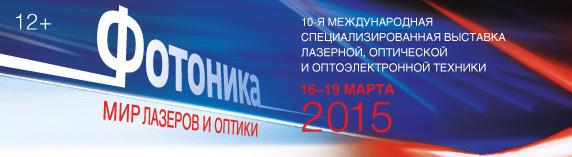 10-я международная специализированная выставка лазерной, оптической иоптоэлектронной техники «Фотоника. Мирлазеров иоптики-2015»
