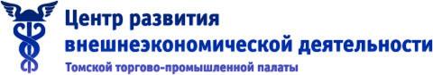 ВТомской ТППсостоится семинар повопросам сотрудничества скитайскими компаниями