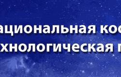Продолжается сбор предложений длянациональной космической технологической платформы