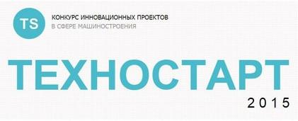 Открыт приём заявок натретий конкурс инновационных проектов всфере машиностроения «Техностарт 2015»