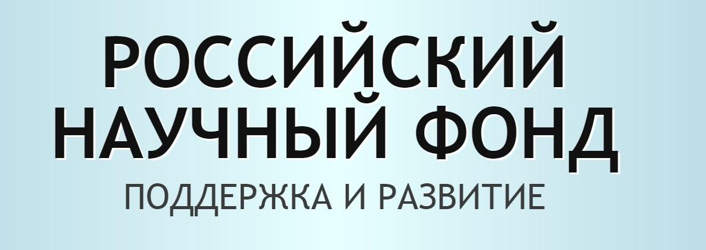 Российский научный фонд начал приём заявок наполучение грантов дляпроведения исследований спривлечением молодых кандидатов наук