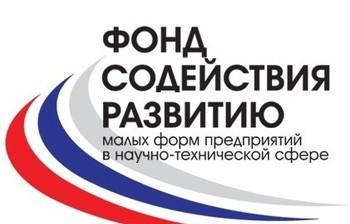 Фонд содействия объявляет оначале второй очереди конкурса «Коммерциализация»