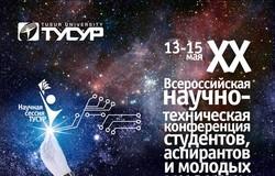 Всероссийская научно-техническая конференция смеждународным участием «Научнаясессия ТУСУР 2015»