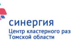Центр кластерного развития Томской области приглашает участников Кластера посетить семинар повопросам подачи заявок пореализуемым кластерным проектам