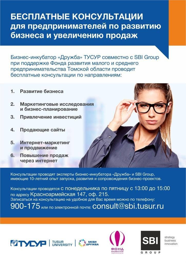 Бесплатные консультации отэкспертов бизнес-инкубатора «Дружба»