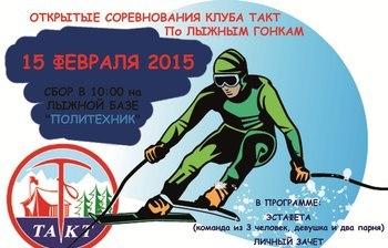 Открытые соревнования полыжным гонкам