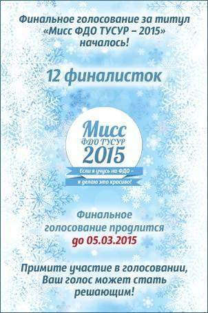 Финальное голосование затитул «Мисс ФДОТУСУРа – 2015»