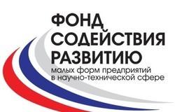 Сбор заявок отМИП дляучастия вовторой очереди конкурса «Коммерциализация» отФонда содействия развитию малых форм предприятий
