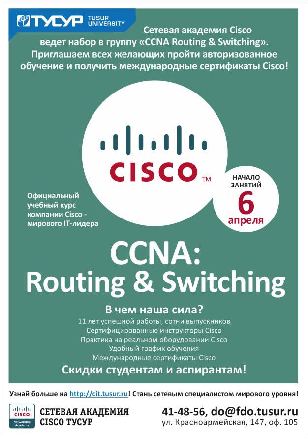 Сетевая академия Cisco ведёт набор слушателей очного курса «CCNA: Routing and Switching (Сертифицированный сетевой специалист Cisco)»