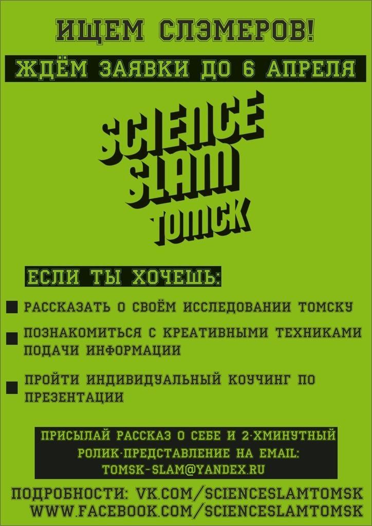 Science Slam Томск: открыт набор слэмеров