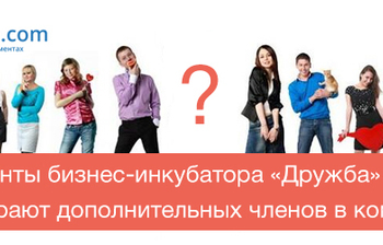 Резиденты бизнес-инкубатора «Дружба» ТУСУР набирают дополнительных членов вкоманду