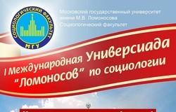 1марта2015года начинается заочный турIМеждународной Универсиады «Ломоносов» посоциологии