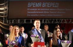 Сотрудник ТУСУР стал лауреатом Премии законодательной Думы Томской области