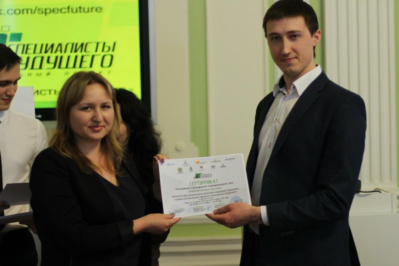 Магистранты экономического факультета приняли участие впрограмме карьерной подготовки регионального проекта «Специалисты будущего»