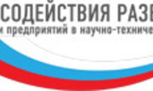 19мая вТУСУР определят полуфиналистов конкурса программы «УМНИК»