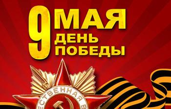 Поздравление ректора ТУСУР сДнём Победы