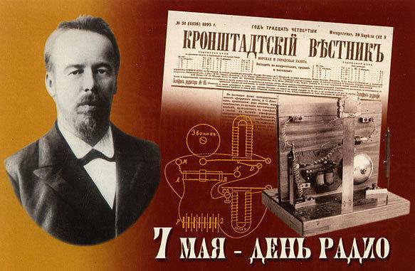 Поздравление ректора ТУСУР сДнём радио