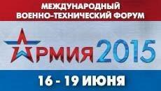 ТУСУР представит радиолокационный датчик нового поколения наМеждународном форуме «Армия 2015»