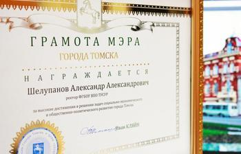 Ректору ТУСУР вручена почётная грамота