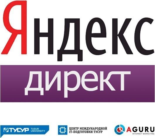 7октября вЦентре международной IT-подготовки прошёл мастер-класс «Яндекс.Директ. Интернет-реклама длябизнеса: технология настройки иведения контекстной рекламы»