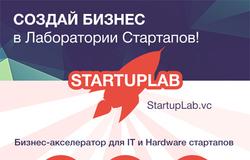 Начался набор заявок наакселератор дляitи hardware проектов StartupLab