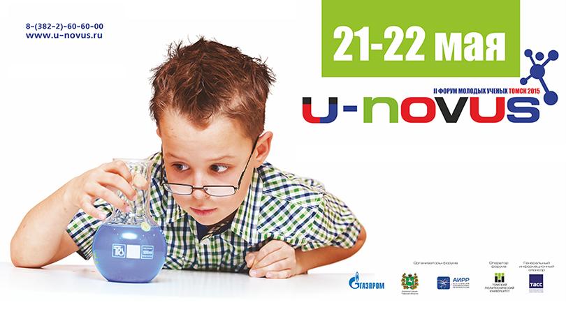 Регистрация нафорум молодых учёных U-NOVUS продлится до6 мая
