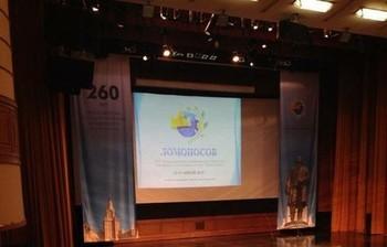 Студентка гуманитарного факультета ТУСУР приняла участие вXXII Международной научной конференции студентов, аспирантов имолодых учёных «Ломоносов-2015»