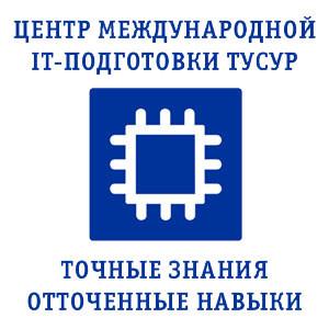 Центр международной IT-подготовки объявляет набор намайские курсы повышения квалификации