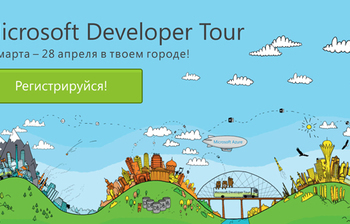Хакатон Microsoft Developer Tour в Томске