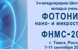 Международная школа-семинар «Фотоника нано- имикроструктур» («ФНМС 2015»)