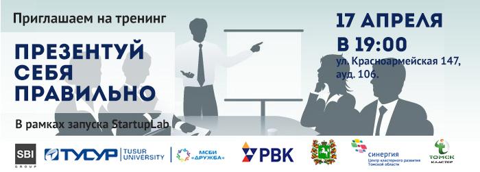 SBIGroup ибизнес-инкубатор «Дружба» ТУСУР приглашают натренинг «Презентуй себя правильно»