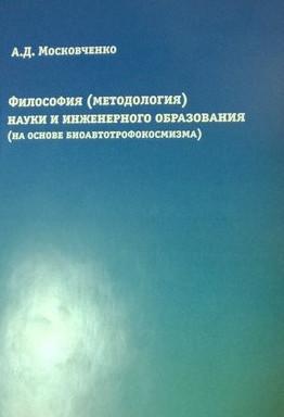 Профессор А.Д.Московченко награждён «Золотой медалью»