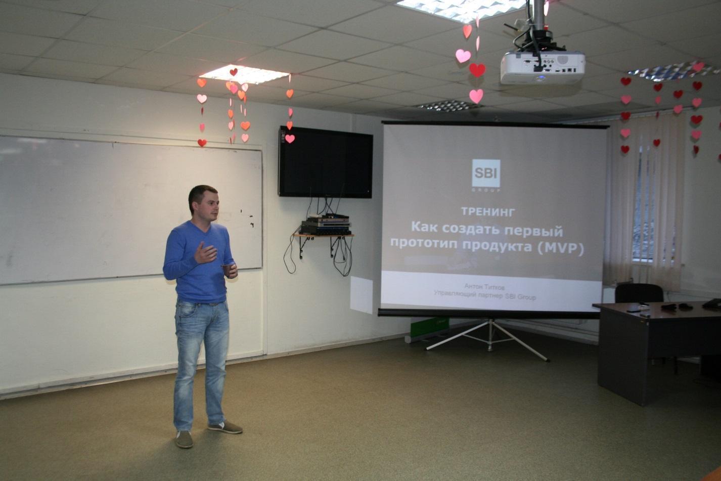10Апреля вМСБИ «Дружба» прошёл тренинг «Как создать первый прототип продукта (MVP)»