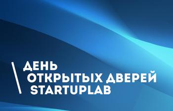 SBIGroup ибизнес-инкубатор «Дружба» ТУСУР приглашают надень открытых дверей StartupLab