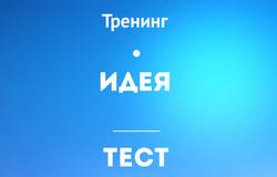 """Вбизнес-инкубаторе """"Дружба"""" ТУСУР состоялся тренинг «Идея. Тест. Бизнес»"""