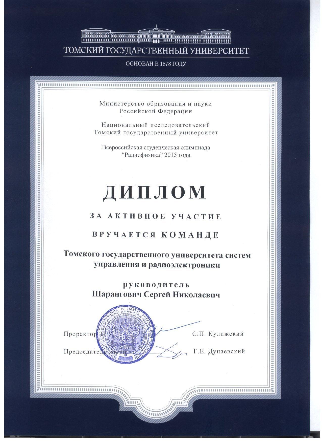Студенты ТУСУР заняли призовые места наВсероссийской олимпиаде порадиофизике