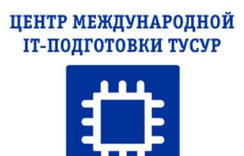 ВЦентре международной IT-подготовки начались новые курсы повышения квалификации