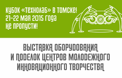 Кубок «Технолаб» вТомске