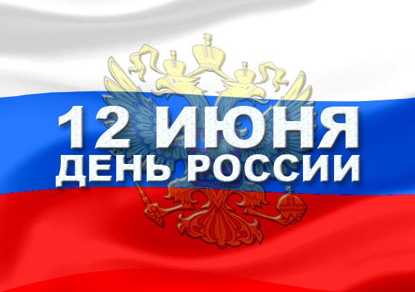 Поздравление ректора ТУСУР А.А.Шелупанова сДнём России