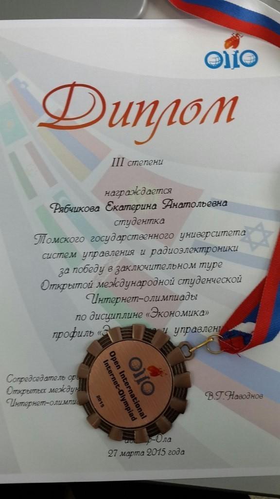 Студентка ТУСУР заняла 3место наОткрытой международной студенческой Интернет-олимпиаде
