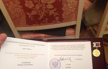 Сотруднику ТУСУР вручена премия ПравительстваРФ