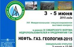 ВТехнопарке с3 по5 июня пройдёт ежегодная выставка-конгресс «Нефть. Газ. Геология. ТЭК-2015»